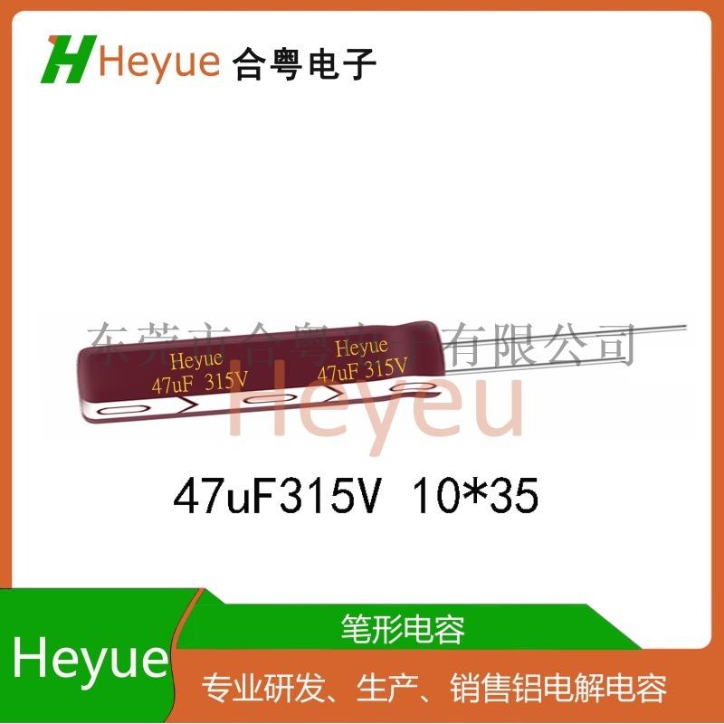 笔形电容47UF315V 10*35铝电解电容