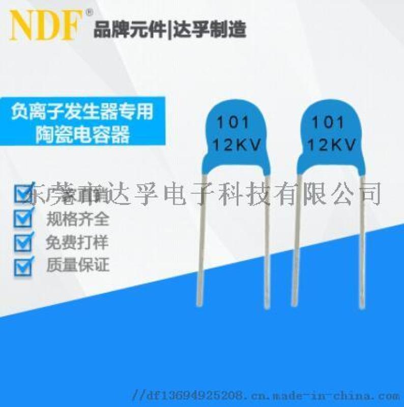 供应负离子发生器高压瓷片电容101K-12KV