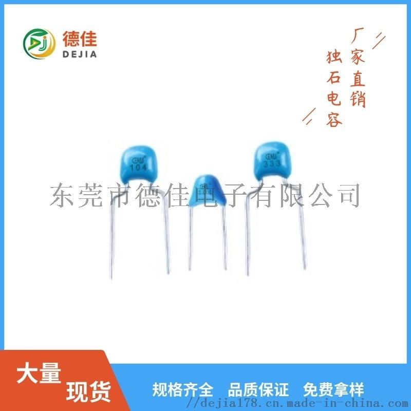 厂家直销插件独石电容规格齐全