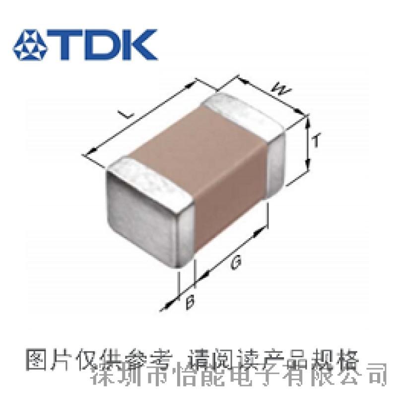 TDK车规CGA系列电容