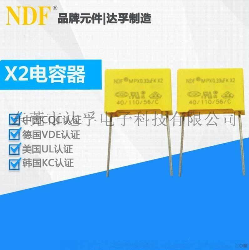 供应X2安规电容器473K/275V脚距10mm