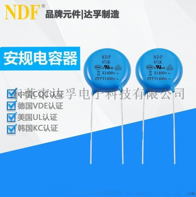供应Y1-561K/Y1-471K安规电容器