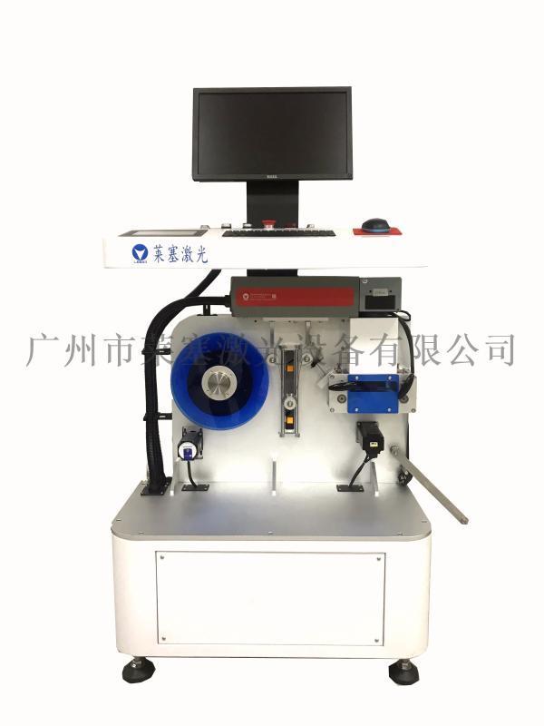 铝电解电容套管激光镭雕机 莱塞激光FS