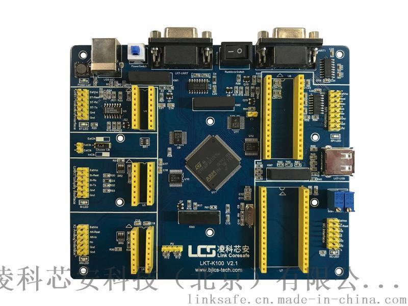 LKT-K100 V2.1 开发板