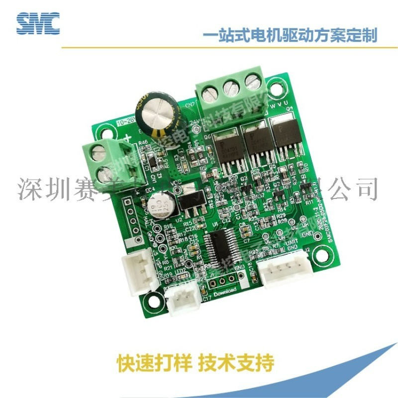 深圳赛美控  筋膜 医疗泵控制板开发打样