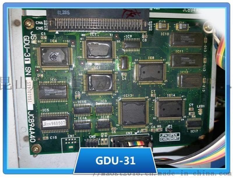 日钢JSW注塑机GDU-31电路板测试架维修及销售