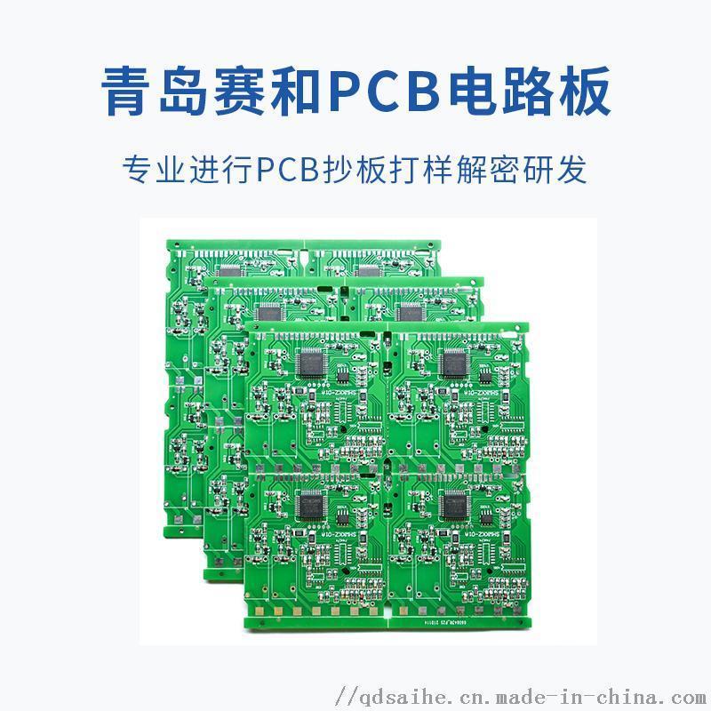赛和电子PCB生产研发抄板解密中小批量加工