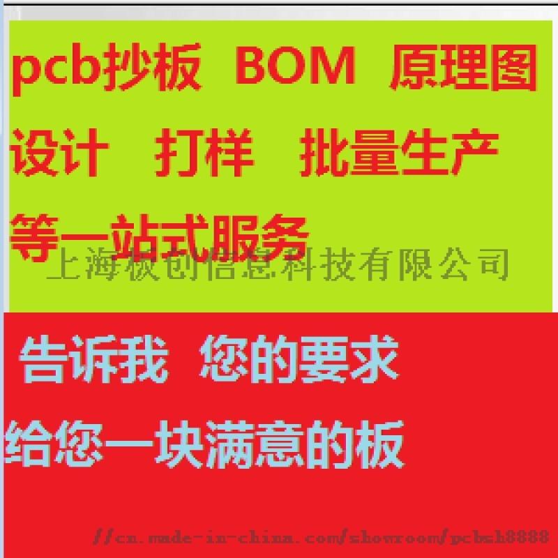 杭州pcb抄板 杭州线路板抄板 芯片解密
