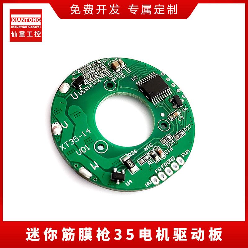 迷你筋膜 35电机驱动板广东线路板厂家筋膜 控制板
