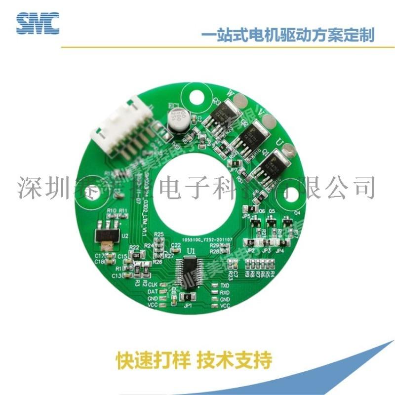 深圳赛美控电子生活智能家电吊扇空气净化器控制板