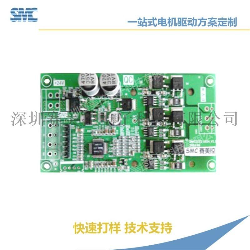 深圳喷泉泵循环泵迷你制冷泵电机控制板自动恢复