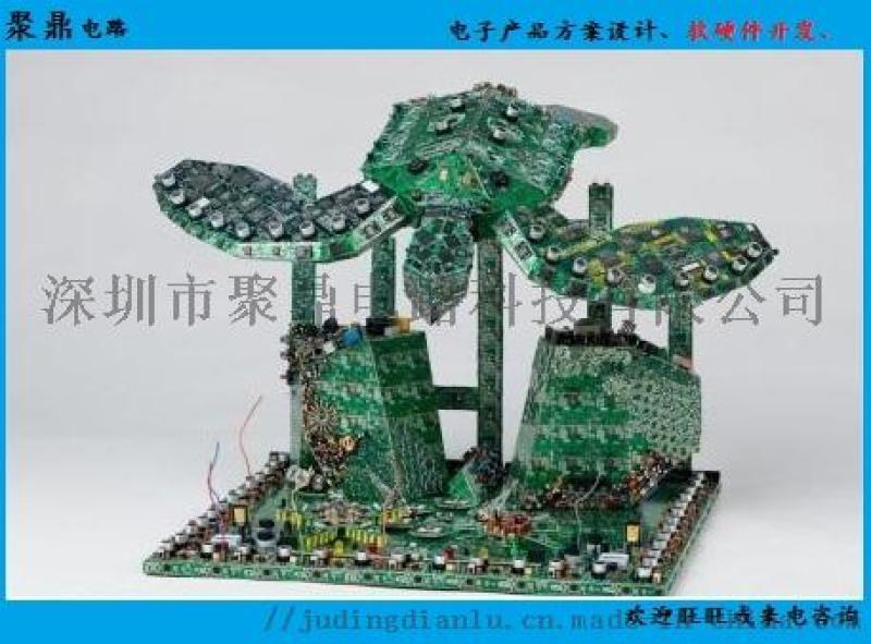 厂家电子产品PCB硬件设计研发