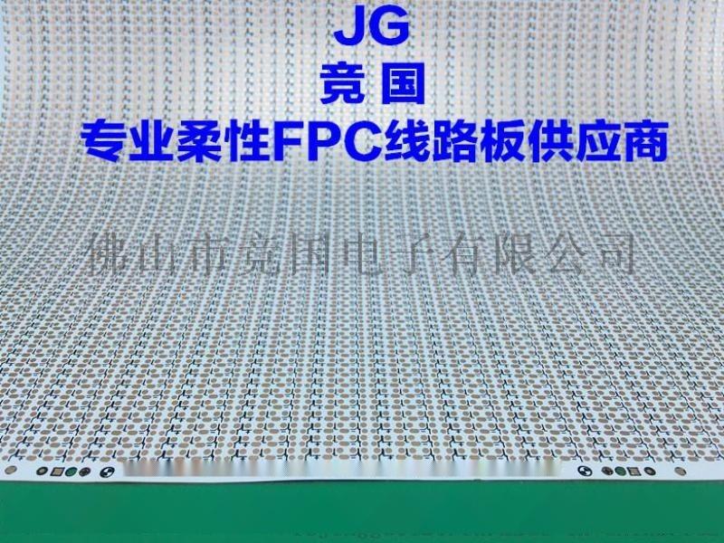 3014单色双层线路板 双面白板软板 柔性线路板