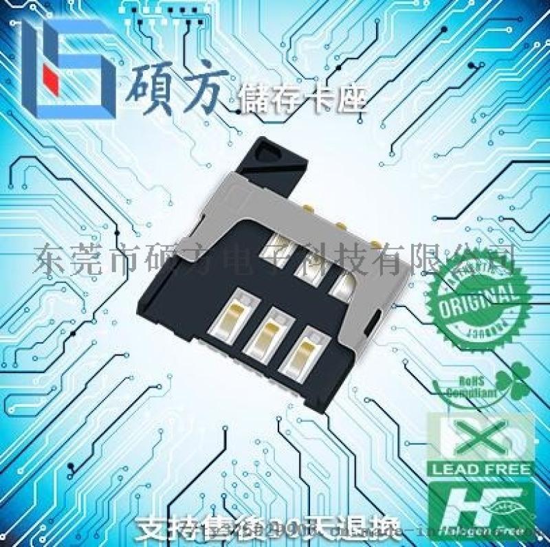 硕方 新品推-拉式MICRO SIM卡座