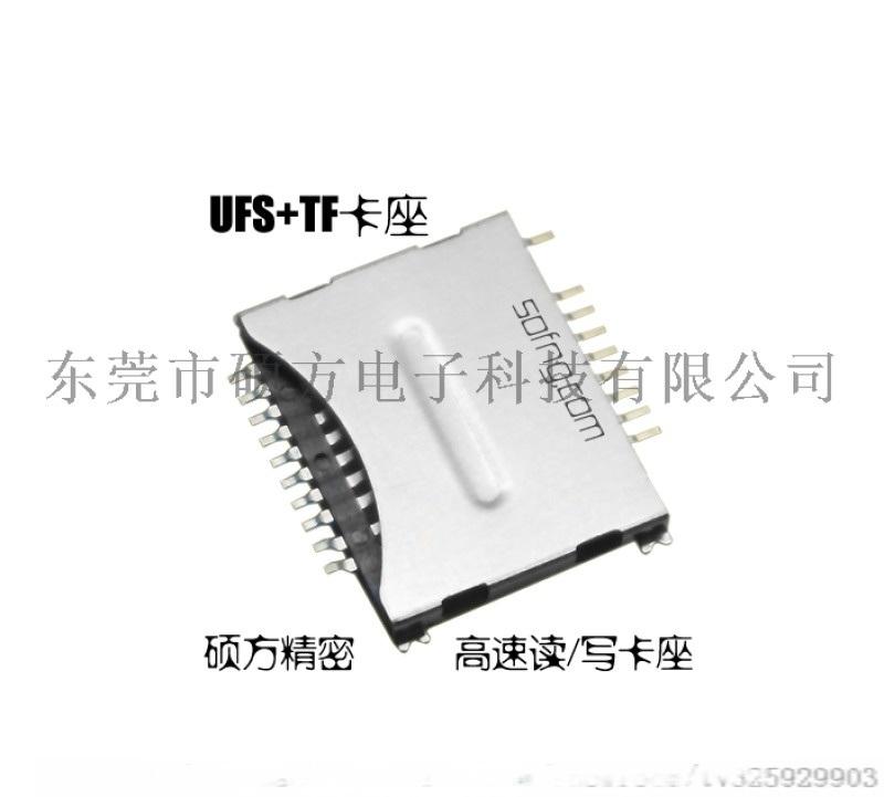 数码单反相机用UFS+TF卡座