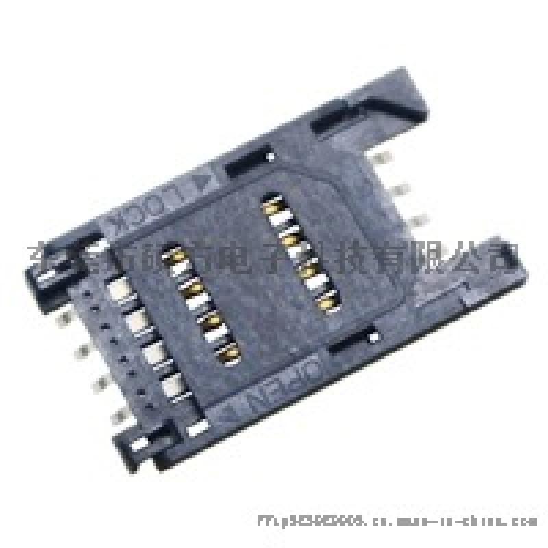 硕方 全塑8PIN加强SIM卡座SIM-011B-T8