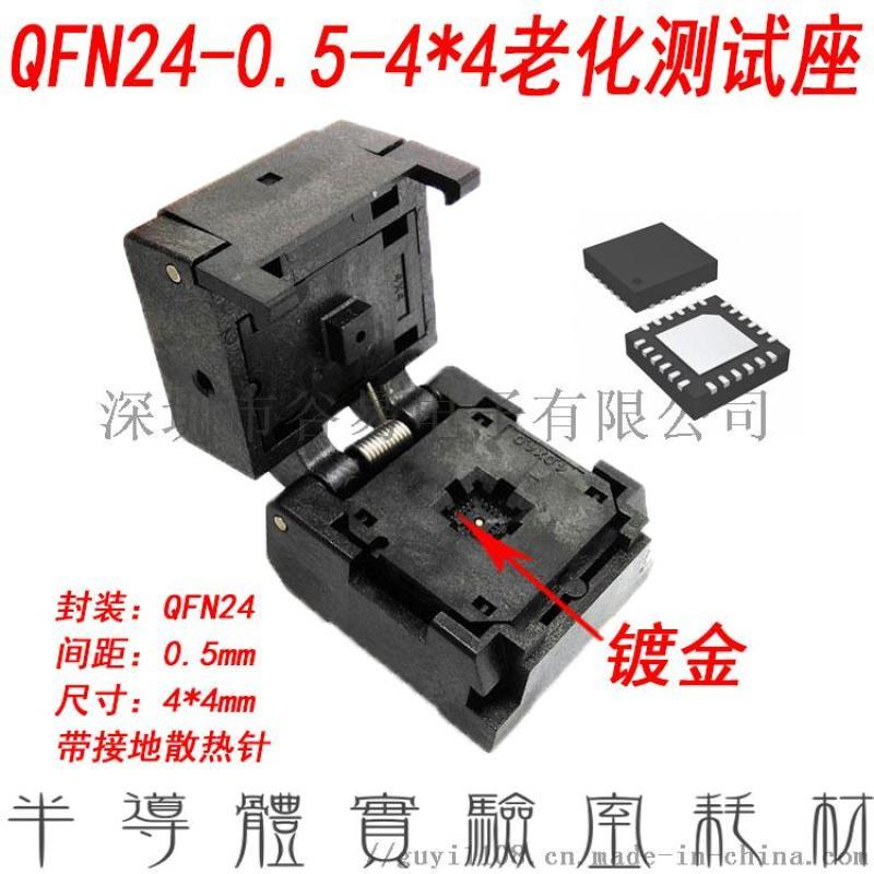ANDK测试座QFN24测试老化座夹具编程座0.5