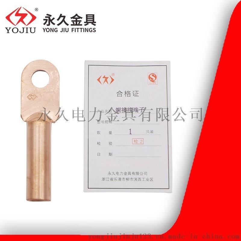 堵油式铜接线鼻子DT-630平方国标