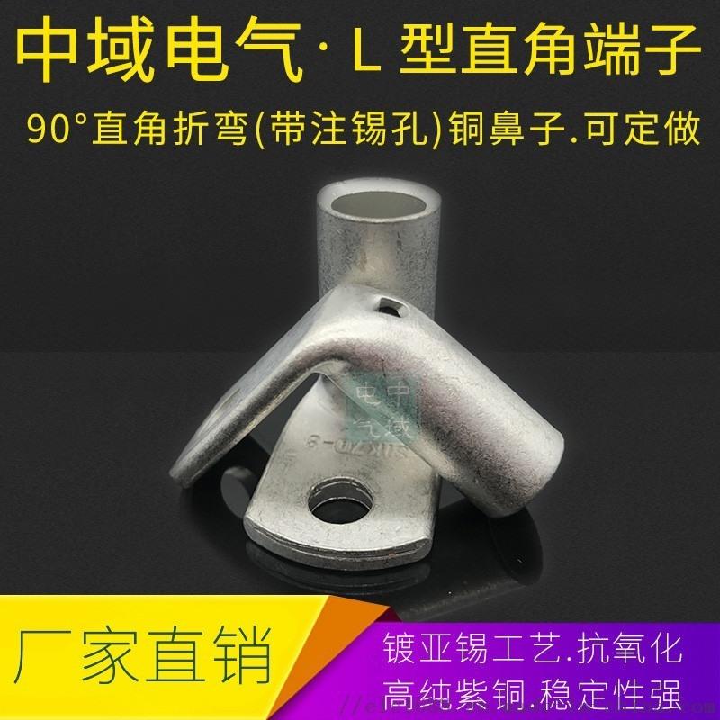 中域电气直角铜鼻子90度折弯L型铜线耳