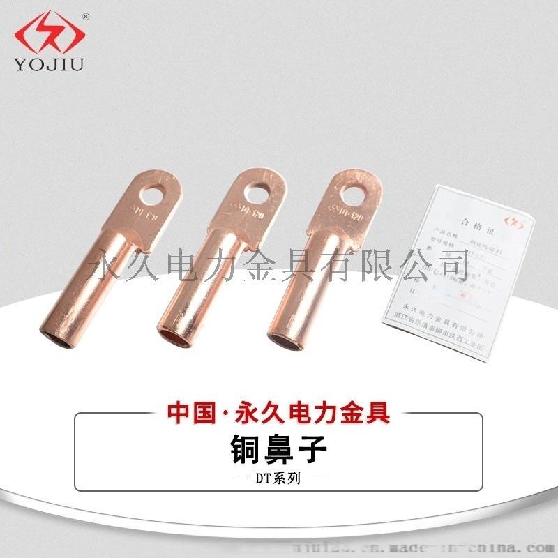 电缆接头国标铜鼻子 永久金具DT-240铜鼻子