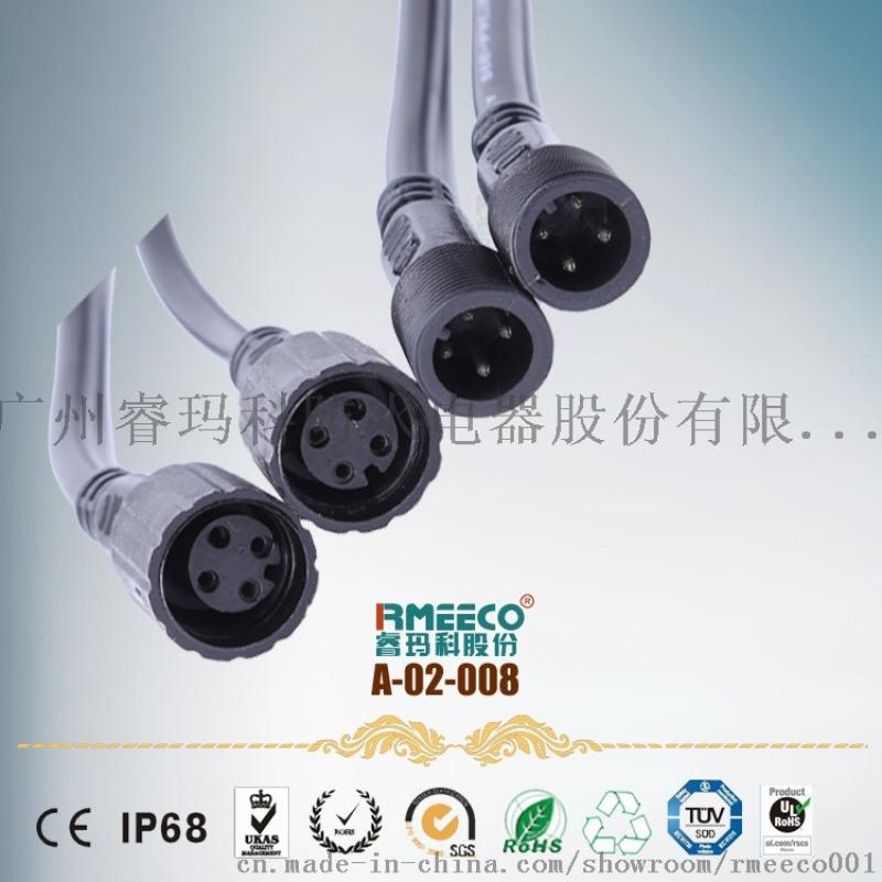 防水连接器 航空插头 LED灯连接器