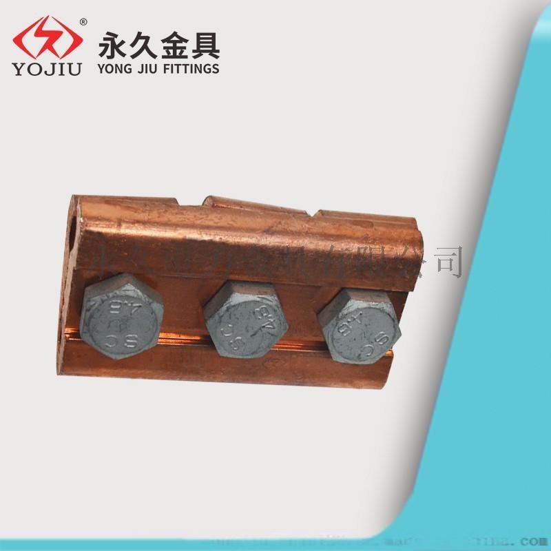 铜并沟线夹 温州永久金具jbt-0铜并沟线夹