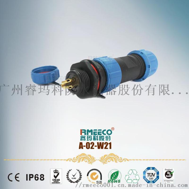厂家直供防水航空插头 2芯-9芯防水航空插头