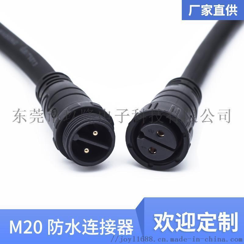 厂家直供M20 2芯尼龙线对线工业防水线