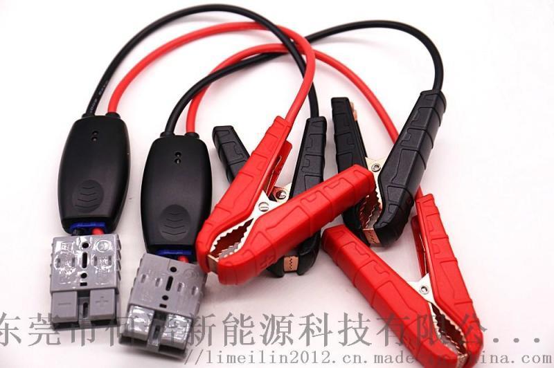 600A汽车应急启动电源智能夹 夹子线 颚鱼夹子