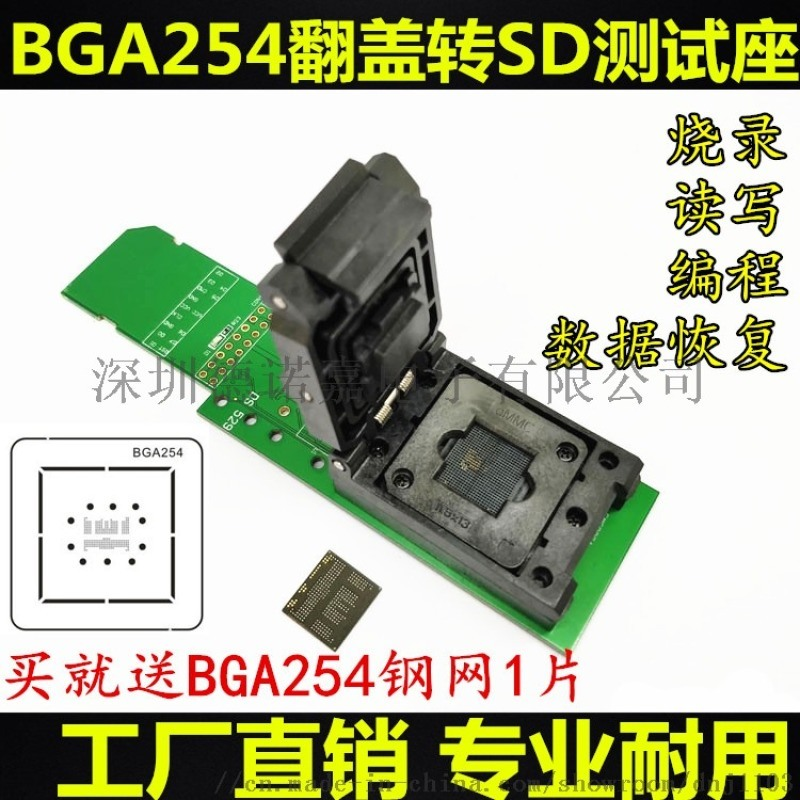 BGA254转SD测试座EMCP254读写座