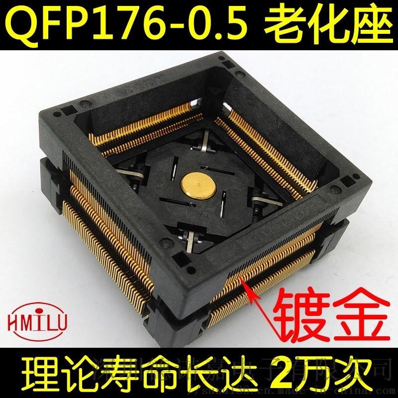 QFP176芯片老化座