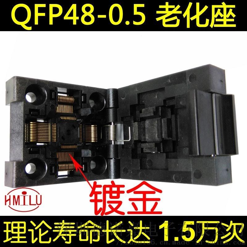 QFP48座测试座老化座