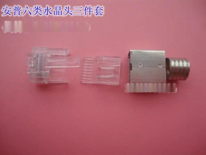 AMP六类水晶头6-2111979-3三件套