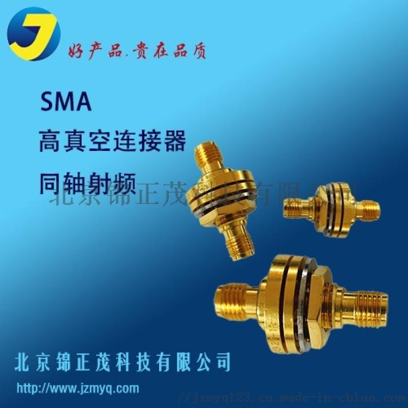 SMA高真空同轴射频连接器穿墙式转接头