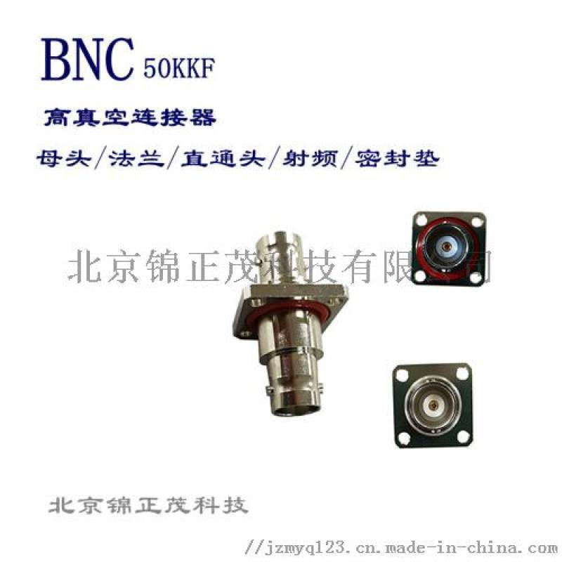 bnc-50kkf同轴射频连接器高真空接头