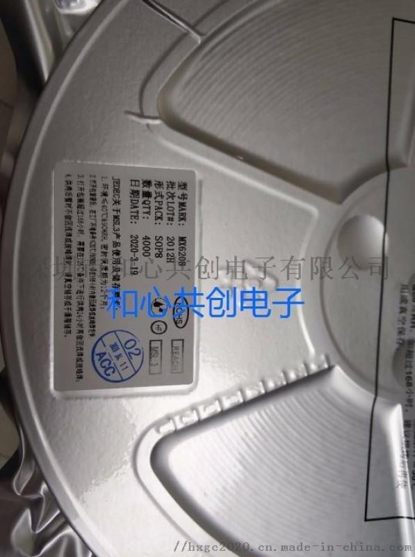 中科 电机驱动 MX6208