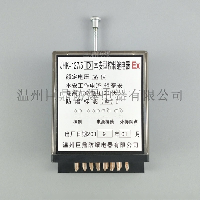 JHK-127/5(D) 本安型控制继电器