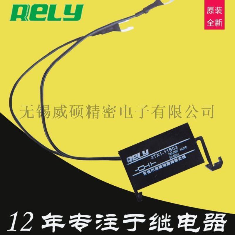 瑞莱rely浪涌保护器3TX1-11B03阻容