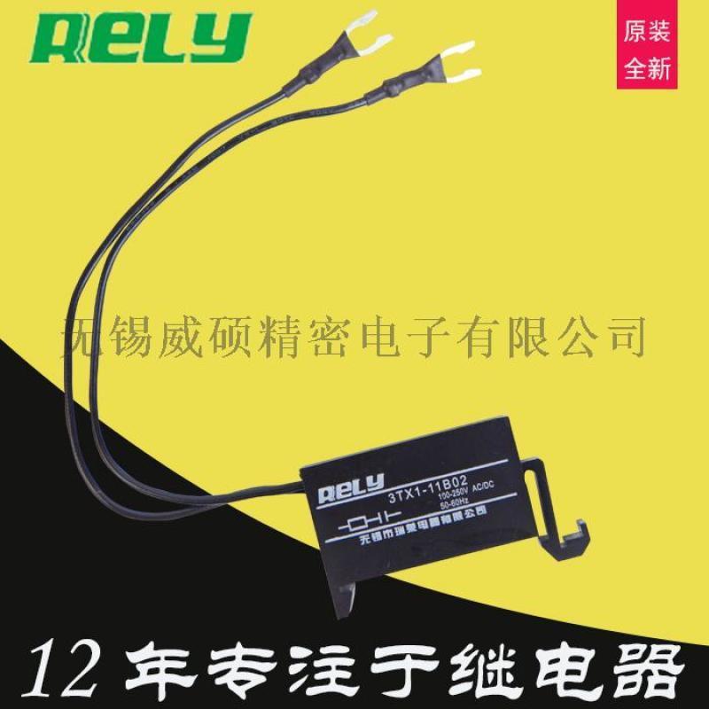 无锡市瑞莱rely阻容吸收器3TX1-11B04