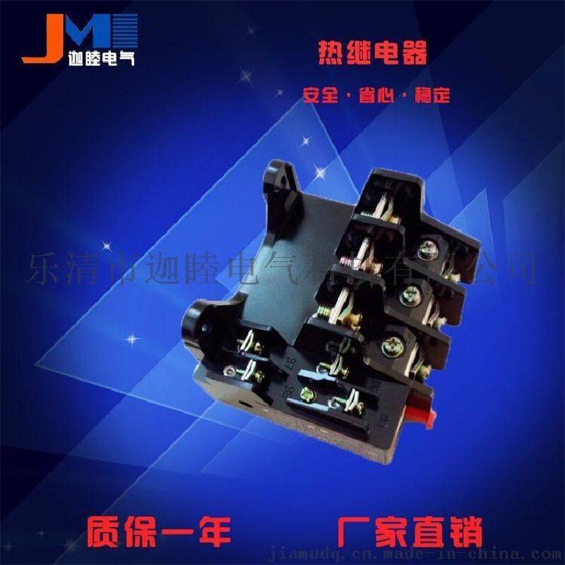 直 销JR36-63热继电器 热过载继电器