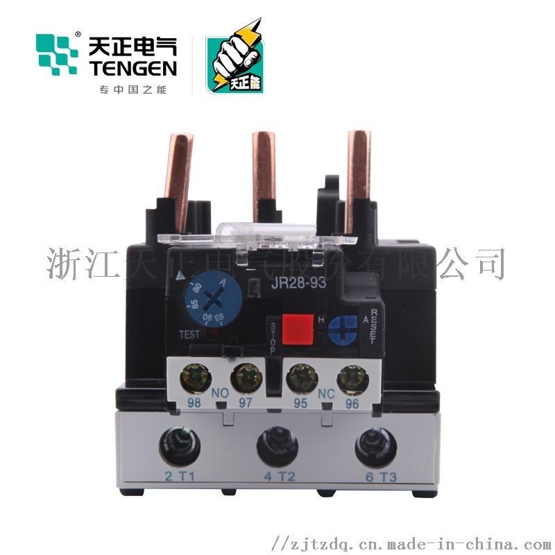 天正电气(TENGEN)JR28-36/93 电热式 23A-93A 热过载保护器 热过载保护器 过载继电器