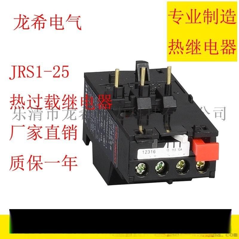 JRS1热过载继电器 JRS1-25 18-25A 13-18A 10-13A 7-10A 5.5-8A 4-6A 2.5-4A 1.6-2.5A 龙希电气