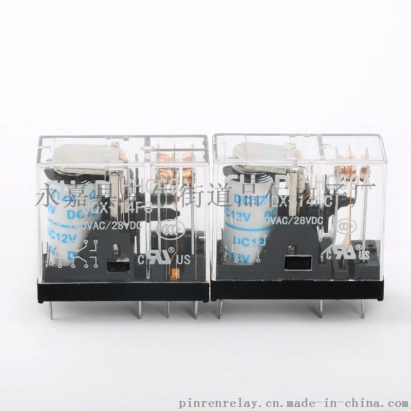 JQX-14FC 3.5MM 5.0MM 24VDC继电器