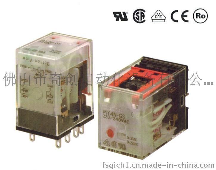 微型功率继电器MY4N-GS AC220/240