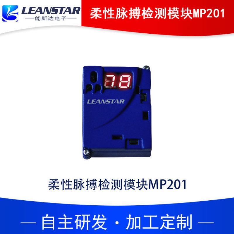 柔性脉搏模组模块MP201微压力检测能斯达电子