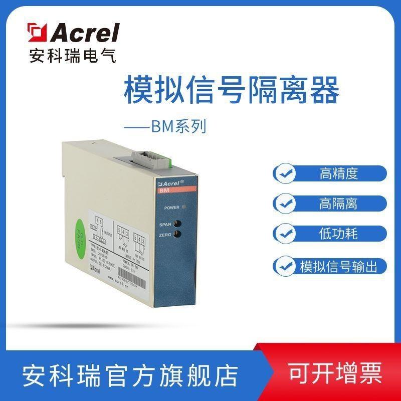 电阻隔离器 安科瑞品牌 BM-R/IS