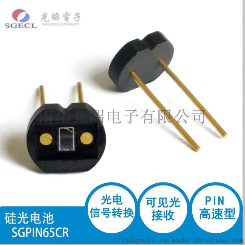 线性硅光电池 硅光电二极管 面积1.2mm*2mm SGPIN65CR 激光接收