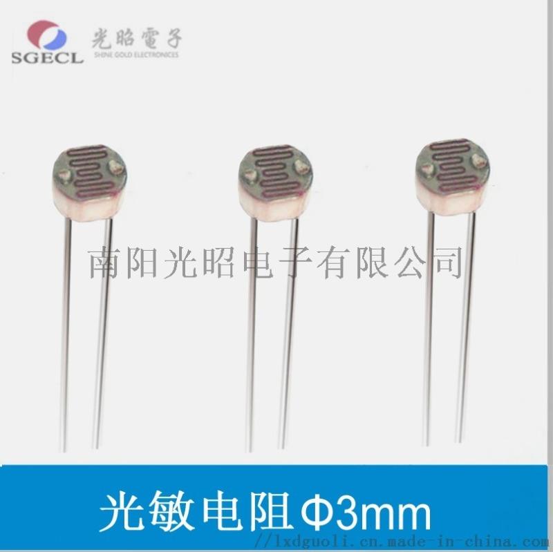 化镉光敏电阻 光昭电子光敏电阻 用于可见光探测光电开关光敏电阻