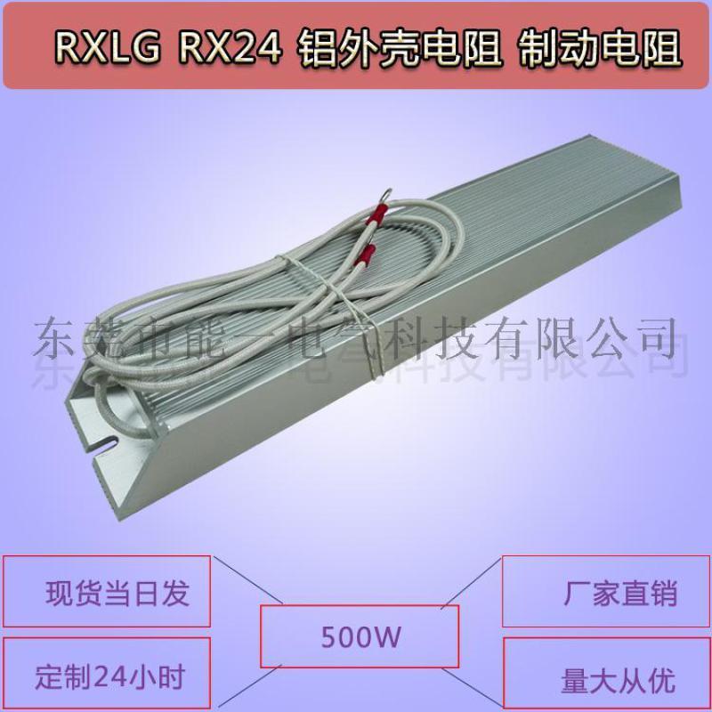 现货销售RX20 大功率电阻 梯形铝壳电阻500W 刹车电阻 专业定制