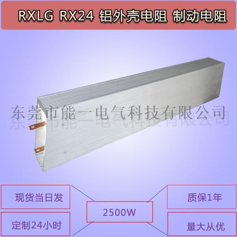 2500W RXHG 铝壳电阻